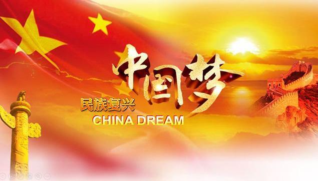智慧党建中国梦