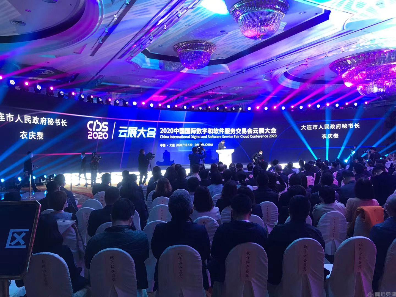2020中国国际数字和软件服务交易会云展大会