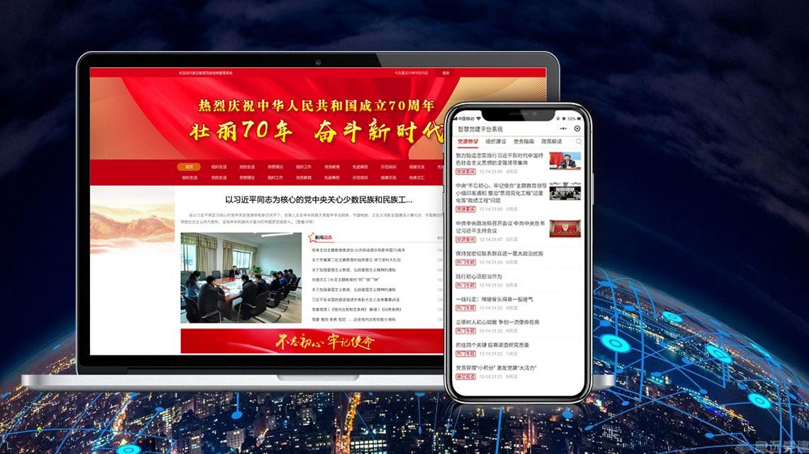 奥远智慧党建平台系统