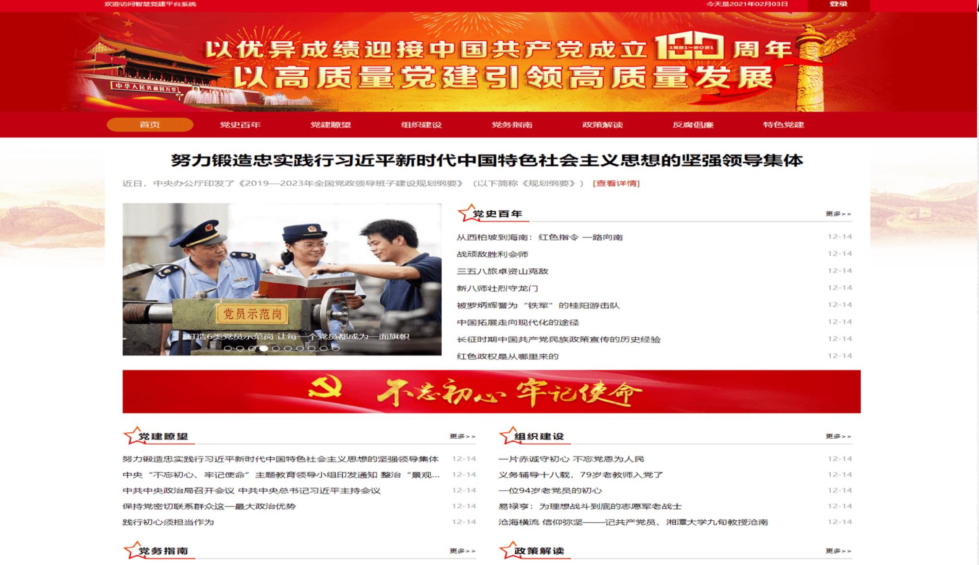 智慧党建党建宣传